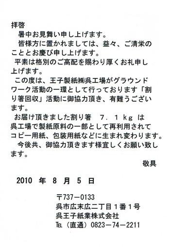 王子製紙.jpg
